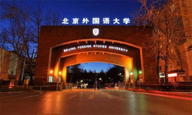 Beijing Foreign Studies University (BFSU) is a prestigious university in China known for its language and cross-cultural studies programs.