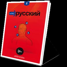 Pyccкий designed with Direct Method (Books 1-4) Pyccкий designed with Direct Method are modern coursebooks for teaching Russian with the direct method (levels A1-B1).