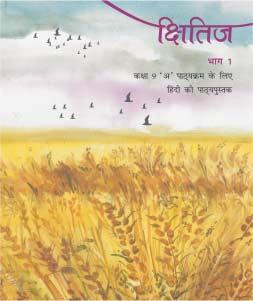 Class IX 0955 Kshitij Serial Code Title Price 77 0955 Kshitij, Bhag I, Course - A 78 0956 Kritika Bhag I, Hindi Suppl., Course - A Rs. 20.00 79 0957 Sparsh Bhag I, (Dwitiya Bhasha) Hindi Rs. 25.