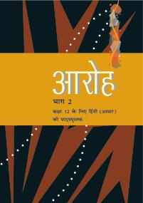 Class XII 12070 Aaroh Bhag 2, Hindi Core Rs. 45.00 Serial Code Title Price 172 12070 Aaroh, Bhag 2, Hindi Core Rs. 45.00 173 12071 Vitan Bhag 2, Hindi Suppl. Core Rs. 25.
