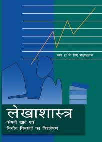 Class XII 12121 Lekhashastra II Rs. 75.00 Serial Code Title Price 220 12116 Vyavsaya Adhyayan II Rs. 50.00 221 12117 Accountancy I Not - for - Profit Rs. 65.