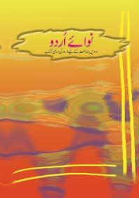 Class X 5012 Nawai-e-Urdu Rs. 60.00 Serial Code Title Price 49 5012 Nawa-e-Urdu Rs. 60.00 50 5013 Riyazi (Maths) Rs. 90.